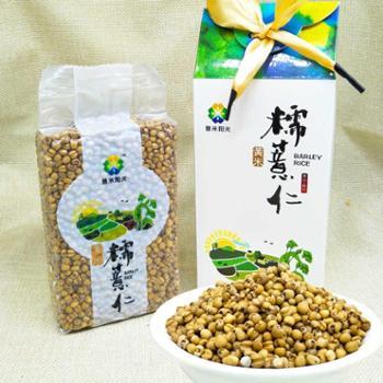 晴隆糯薏仁 糯薏仁黄米500g
