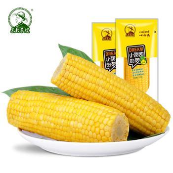 东北农嫂新货水果甜玉米棒【8袋*220g】小甜甜的梦爆浆新鲜即食玉米