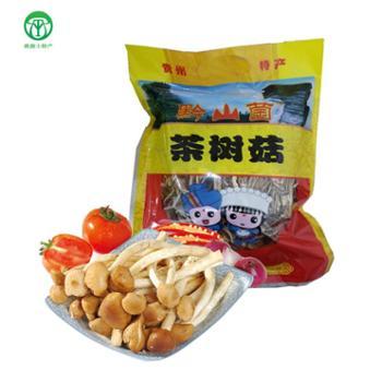 贵州铜仁特产松桃特色原生态茶菇200克