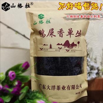 山格拉凤凰山潮州茶乌岽老枞鸭屎香单枞雪片单丛茶乌龙茶叶250g
