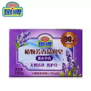 扇牌植物芳香晶润皂200g薰衣草香洗衣皂婴儿孕妇洗衣皂无磷
