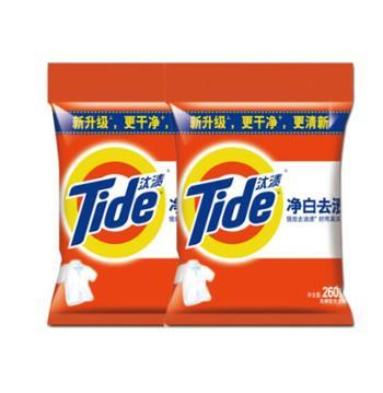 汰渍洗衣粉机洗净白去渍小包装家庭装手洗肥皂粉260g*10