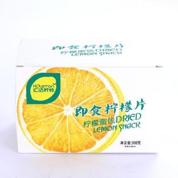 汇达柠檬 柠檬即食片300g盒装 果脯蜜饯蔬果干 水晶即食片