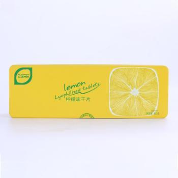 汇达柠檬 柠檬冻干片60克礼盒装 马口铁盒 水果茶花草茶 新鲜水果柠檬