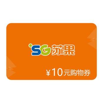 苏果10元代金券(发货至收货人手机号)
