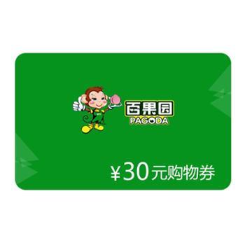 百果园代金券30元(发货至收货人手机号)