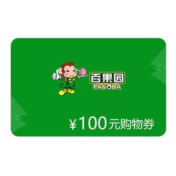 百果园代金券100元(发货至收货人手机号)