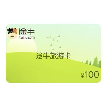 途牛旅游卡100元(发货至收货人手机号)