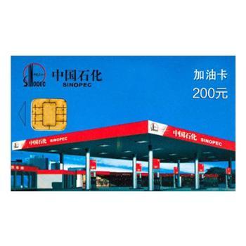 中石化加油卡200元直充(发货至收货人手机号)