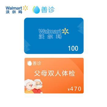 沃尔玛100元超市购物券+善诊父母双人体检470元(发货至收货人手机号)【只需42000积分+60元现金】