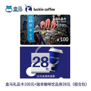 盒马礼品卡100元+瑞幸咖啡28元饮品券(发货至收货人手机号)