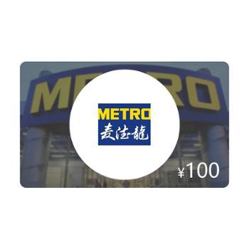 麦德龙100元电子代金券