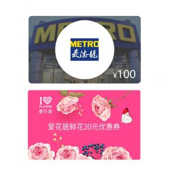 麦德龙100元电子购物券+爱花居30元优惠券