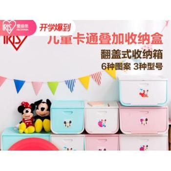 爱丽思IRIS 日本卡通儿童玩具收纳箱塑料翻盖整理箱大号叠加储物