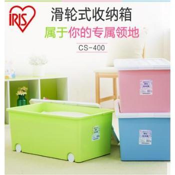 爱丽思IRIS 带轮加厚大号衣物箱子塑料收纳箱整理储物箱CS-400