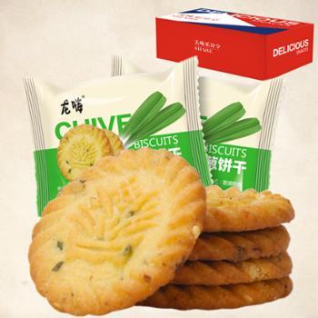 龙嗨万年青饼干香葱曲奇饼400g葱香味办公室零食休闲食品