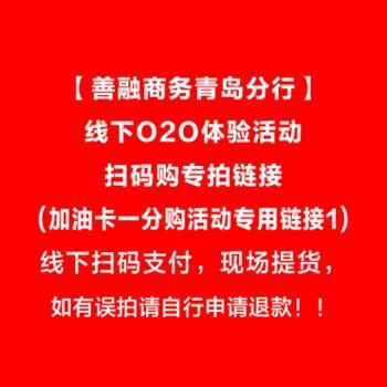 【青岛分行O2O活动专用链接1】善融商务加油卡一分购活动