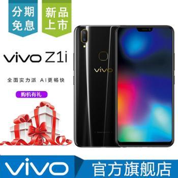 【12期免息新品上市】vivoZ1i全面屏AI双摄手机4GB+128GB移动联通电信全网通4G手机双卡双待