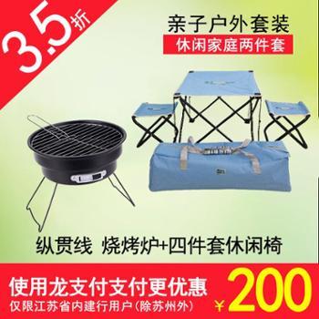 纵贯线便携户外烧烤架+休闲四件套(两椅一桌一手提包)二合一组合