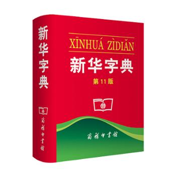 新华字典 第十一版