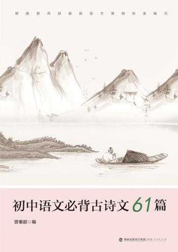 《初中语文必背古诗文61篇》