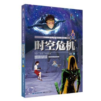 时空危机(中国科幻新纪元之超能少年团)
