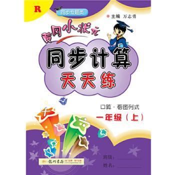 2020秋新版黄冈小状元一年级上册同步计算天天练(RJ)人教版