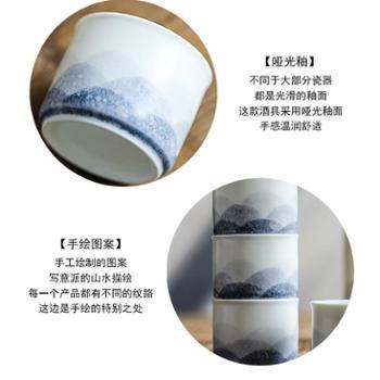 高档陶瓷酒具日式清酒壶礼盒套装中式山水温酒器小酒杯家用送长辈