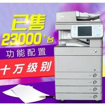 佳能50515235复合多功能一体双面a3激光黑白彩色机数码打印复印机