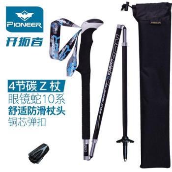 开拓者便携折叠户外登山杖碳纤维四节含收纳袋【正品保证】