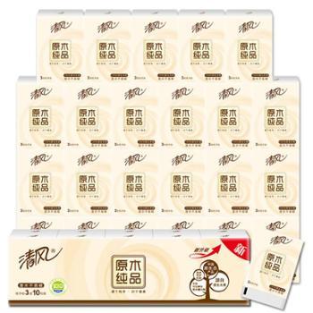 清风手帕纸原木纯品无香迷你型餐巾纸3层50包装面巾纸卫生纸共5条