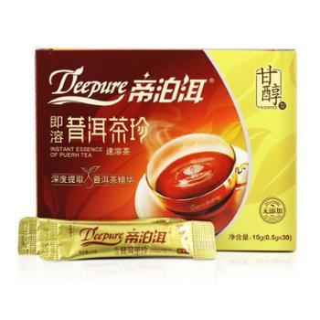 天士力帝泊洱甘醇型普洱茶珍30只装