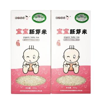 黑龙江有机健康宝宝米400g*6盒装,双有机认证,营养好吃更易熟!产品不变,现新老包装替换中