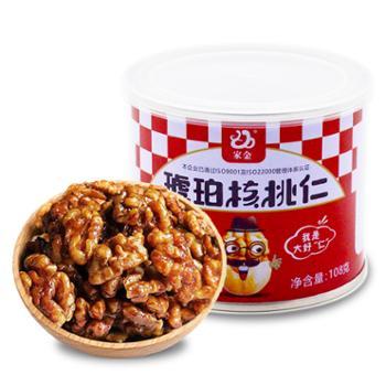 【赢正】零食坚果琥珀核桃仁陕西商洛特产108g/罐