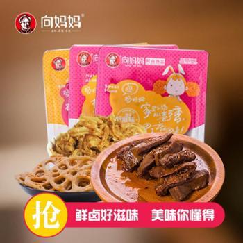 向妈妈麻辣豆腐干藕片贝唇素肉豆干制品休闲零食特产素食办公室小吃美味聚享