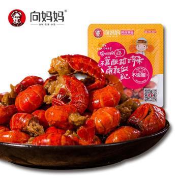 【冀品荟】向妈妈卤龙虾尾108g新鲜麻辣香辣小龙虾休闲零食