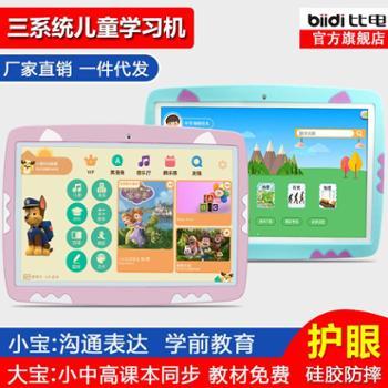 10寸儿童平板电脑学习机wifi早教机小学生英语家教点读机课本同步