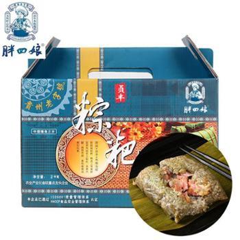 胖四娘粽子贵州特产鲜肉板栗粽200gX10个礼盒装