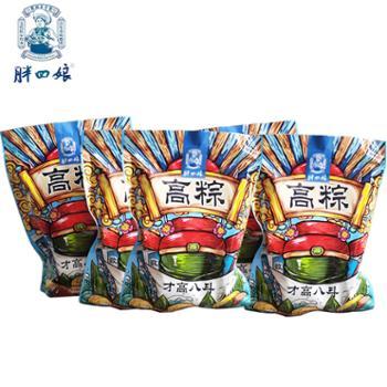 贵州特产胖四娘高粽200gX5袋
