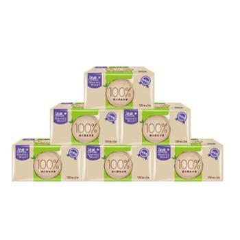 洁柔(C&S)3层130抽面巾纸*6包