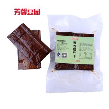 【芳馨豆园】五香腊豆干200克贵州特色