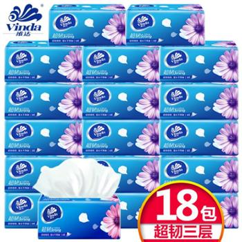 维达纸巾抽纸超韧3层130抽纸巾宝宝婴儿可用软抽面巾餐巾纸卫生纸18包
