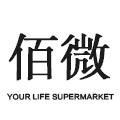 佰微商贸专营店