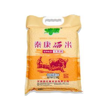 秦康 硒米 2.5kg