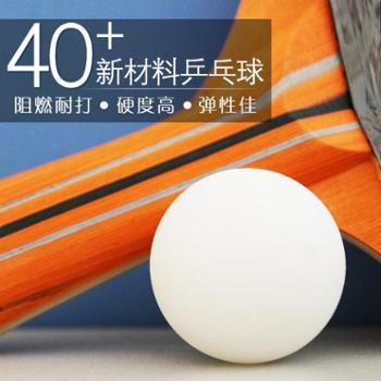 (20个装)无标一星二星三星级乒乓球 新材料40+比赛训练黄白耐打有缝乒乓球