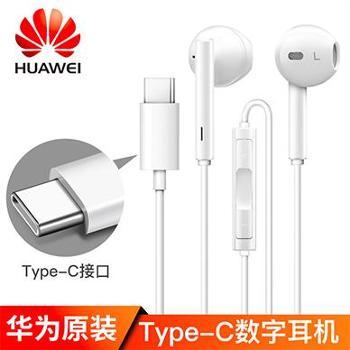【当天发货/送钢化膜+硅胶套】Huawei/华为荣耀耳机CM33耳机原装Type-c半入耳式华为p20/Mate20荣耀v10/8xmax手机