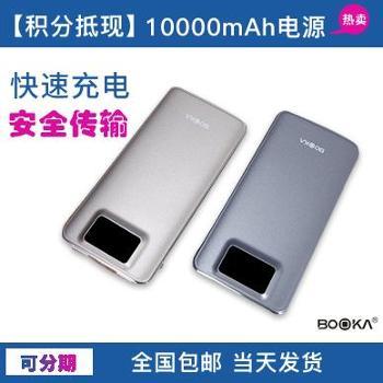BOOKA博卡充电宝10000毫安1万2超大容量手机通用冲8X苹果6s充电宝从便携vivox20小米三星华为移动电源