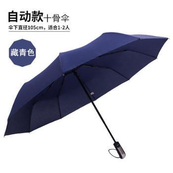全自动雨伞男女折叠商务晴雨伞 十骨加大伞