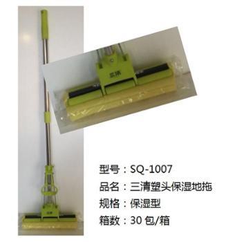 三清SQ-1007塑头保湿地拖把家用 免手洗 地拖 拖把