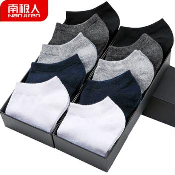 南极人袜子男休闲船袜棉质短袜10双装